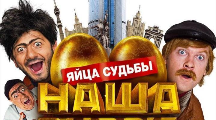 Наша russia: яйца судьбы (2010) скачать торрентом фильм бесплатно.