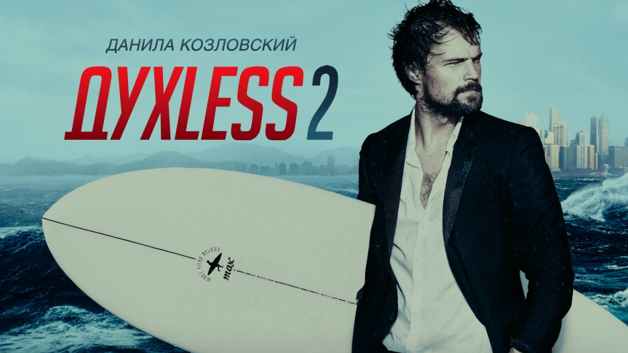 Dyxless 2