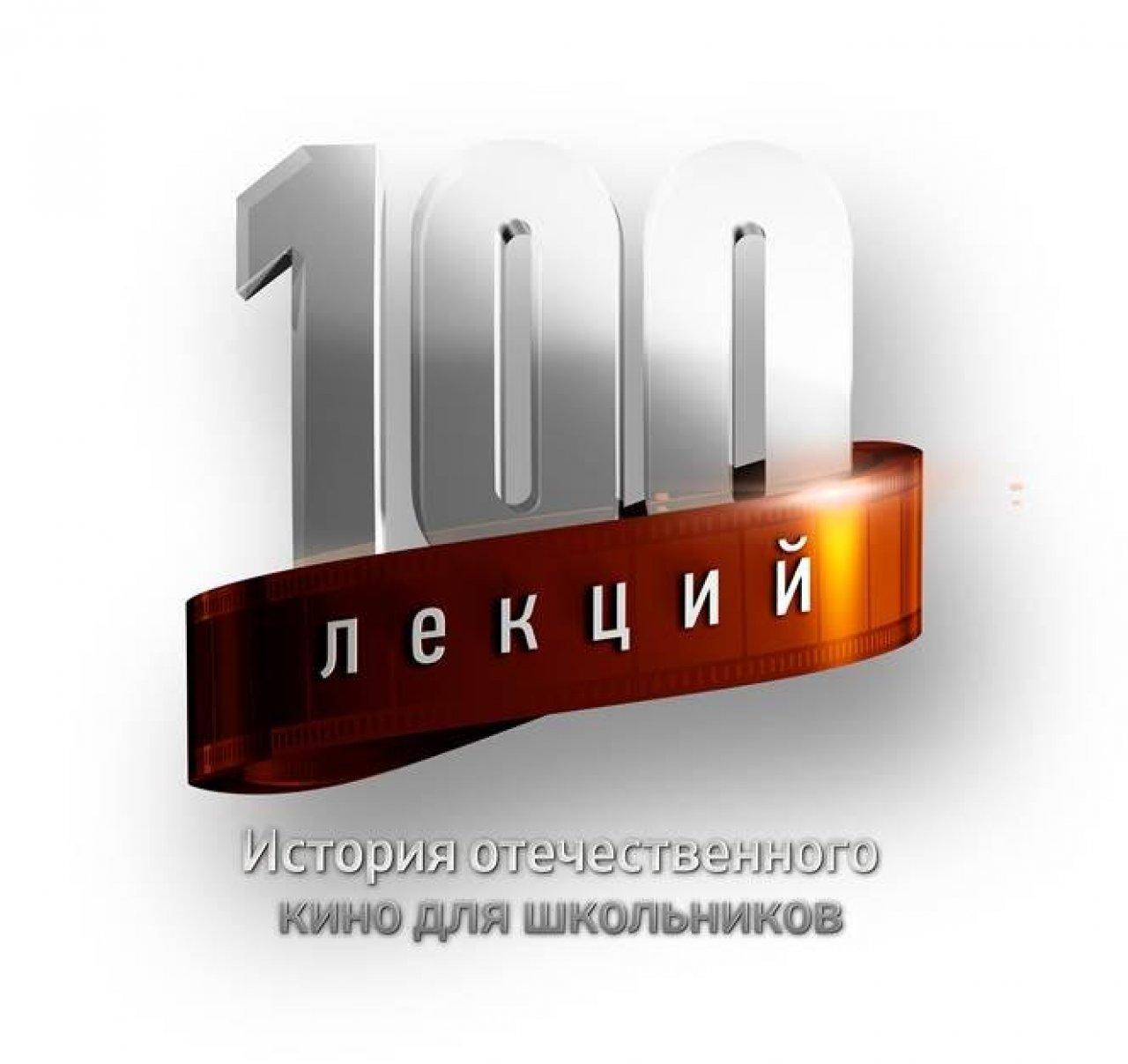 100 лекций