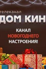 «Дом кино» — канал новогоднего настроения!