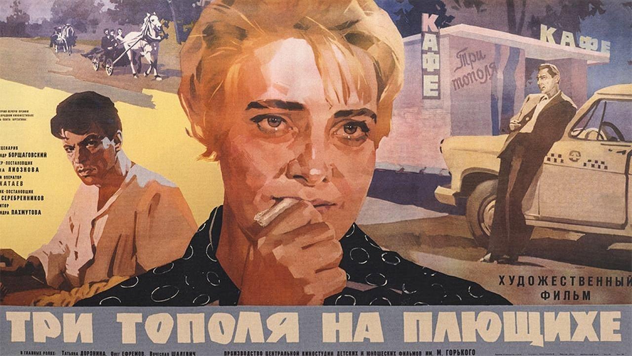 5 интересных фактов о фильме «Три тополя на Плющихе»