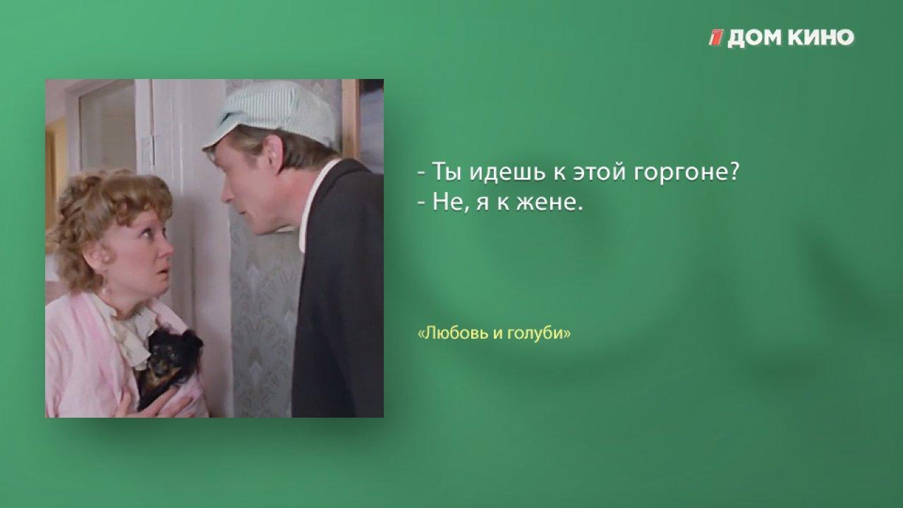 Картинка фразы из фильма любовь и голуби, открытка поздравления днем