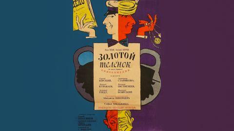 «Золотой телёнок»: кадры из фильма VS иллюстрации «Кукрыниксов»