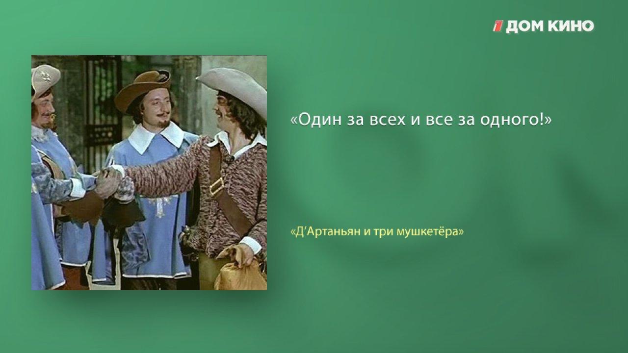 11 цитат из фильма «Д'Артаньян и три мушкетёра»