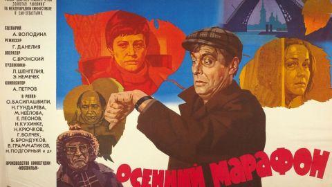 6 интересных фактов о фильме «Осенний марафон»