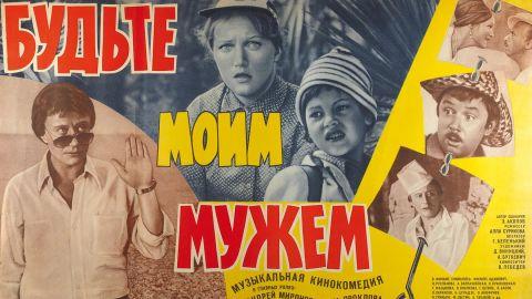 5 интересных фактов о фильме «Будьте моим мужем»