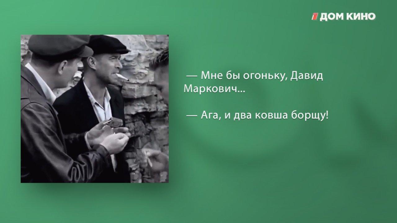 Картинки с надписями из фильма ликвидация, поздравления открытка сделанная