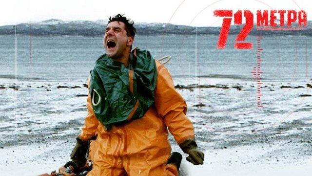 Как снимали драму «72 метра»