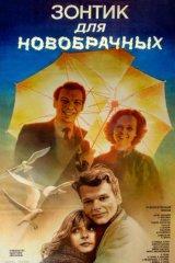 Зонтик для новобрачных