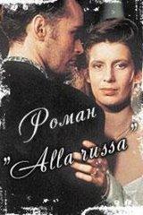 Роман «alla Russa»