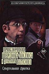 Приключения Шерлока Холмса и доктора Ватсона. Смертельная схватка