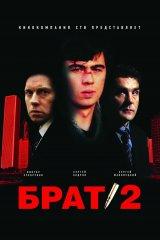 Брат-2