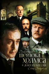 Приключения Шерлока Холмса и доктора Ватсона. Собака Баскервилей