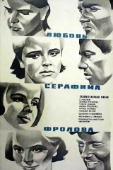 Любовь Серафима Фролова