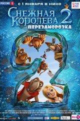 Снежная королева — 2: Перезаморозка