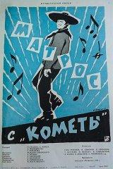 Матрос с «Кометы»