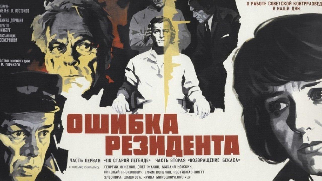 Интересные факты о съёмках детективной драмы «Ошибка резидента»
