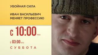 Анонс на фильм «Иван Васильевич меняет профессию» и сериал «Убойная сила» стал лучшим в истории!*