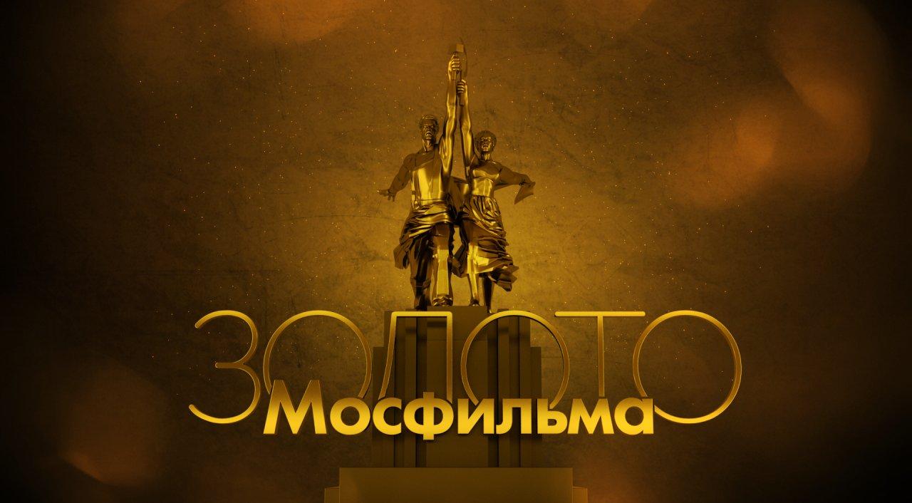 Золото Мосфильма