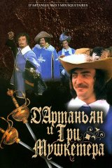 Д`Артаньян и три мушкетёра