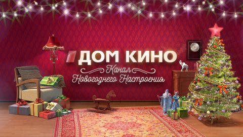 Новогодние премьеры телеканала «Дом кино!»