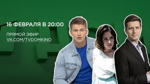 Дом кино LIVE: прямой эфир с участием Ирины Антоненко, Дениса Косякова и Романа Курцына