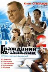Гражданин начальник - 2