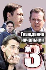 Гражданин начальник - 3