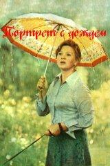 Портрет с дождём